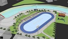 新竹縣首座200公尺滑輪溜冰場11月即將落成 國際標準滑道搶先曝光!
