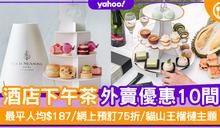 【外賣下午茶】酒店下午茶外賣優惠10間 最平人均$187/網上預訂75折/貓山王榴槤主題
