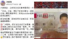 清大生「洪鮭魚」自爆身分證P圖 臉書公開預告辦展下場恐GG