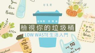 Low Waste 生活入門:檢視你的垃圾桶