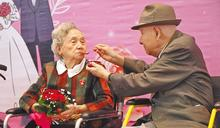 嘉市金婚禮讚 98歲夫妻甜蜜放閃