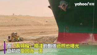 長榮貨輪擱淺蘇伊士運河近照曝光 卡逾百艘船恐需數日才恢復航運