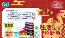 【屈臣氏】買指定舒適達牙膏 即送超過$160禮品(即日起至優惠結束)