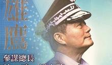 《雄鷹丹心》發行 緬懷故沈總長