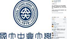 「興大變央大」 中興大學新Logo引發學生與設計總監論戰