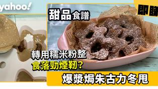 甜品食譜│爆漿焗朱古力冬甩 轉用糯米粉整食落勁煙靭?