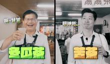 快新聞/林佳龍、林昶佐東門市場「不期而遇」 親自玩出台北深度旅遊