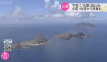 快新聞/捍衛釣魚台主權 外交部不承認日本更名行為