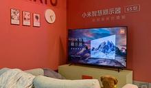 小米在台灣推出 65 型「智慧顯示器」
