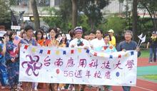 台南應科大歡慶創校56週年 迎接系友回娘家