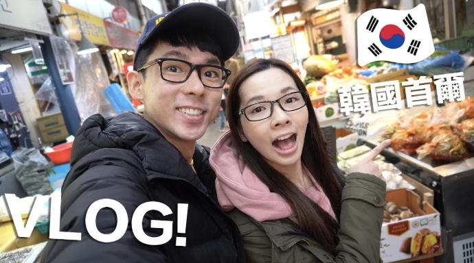 阿滴的韓文居然超溜!? 帥氣帶滴妹逛韓國傳統市場!