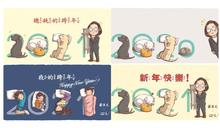 總統聯名小學課本 推出新年賀圖!