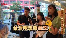 韓國Ryan騎車逛遍台灣首嚐珍奶