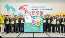 2020亞太產業鏈結成果暨心南向新成長系列四新書發表會