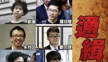羅冠聰黃台仰等6名身在海外港人 涉違國安法被通緝