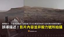 【誤導】火星探測器恆心漫遊者回傳珍貴26秒影片?內容非毅力號拍攝