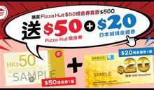 【JHC日本城】買Pizza Hut現金券套票$500  送$50 Pizza Hut現金券+$20日本城現金禮券(即日起至15/06)