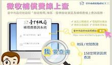 地政局建置徵收補償費線上查詢系統