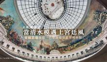 【建築設計】當清水模遇上宮廷風:安藤忠雄復修「巴黎證券交易所博物館」