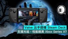 Valve 出手提機 Steam Deck,支援光追,性能媲美 Xbox Series X?(附試玩片)