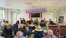 麵包車樂團給臺中榮民總醫院埔里分院附設護理之家長者音樂饗宴