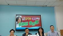 沒進RCEP影響出口 藍籲政府提對策