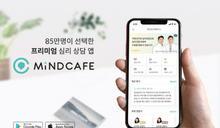 面對 COVID-19 不害怕!韓國心理健康諮詢服務 Mind Café 逆勢成長