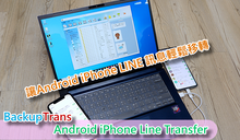 Android line 轉移 iOS / iPhone Line 轉移 Android / LINE 訊息備份 有了超神的 BackupTrans Android iPhone Line Transfer 輕鬆搞定!