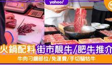 【火鍋配料2020】街市打邊爐靚牛肉+肥牛推介 牛肉刁鑽部位/免運費/手切騸牯牛