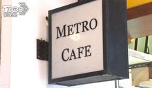 台北捷運要賣咖啡! 品牌命名Metro 竟「撞名」已開業7年咖啡廳