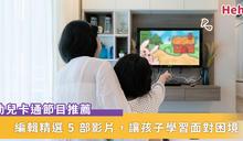 Heho 精選卡通:五部讓孩子學會生活規矩、勇於解決問題的優質影片