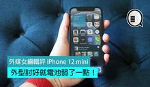 外媒女編輯評 iPhone 12 mini:外型討好就電池弱了一點!