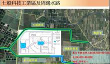 推動七股科技工業區開發 南市將投入3350萬整治義合排水