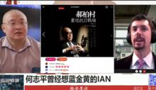 小拜登電郵門案外案》郝柏村等退將曾到華府參加「抗日論壇」竟是中國間諜買單