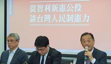 從智利新憲公投談台灣制憲座談會(2) (圖)