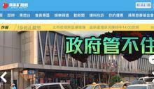 王其》台灣蘋果日報前途將定?