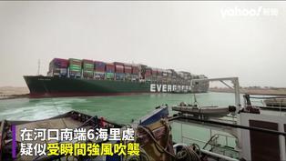 長榮貨運仍卡蘇伊士運河 航跡圖看上百艘船阻塞無法通行