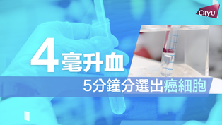 全球最快血液檢測技術 5分鐘分選出癌細胞