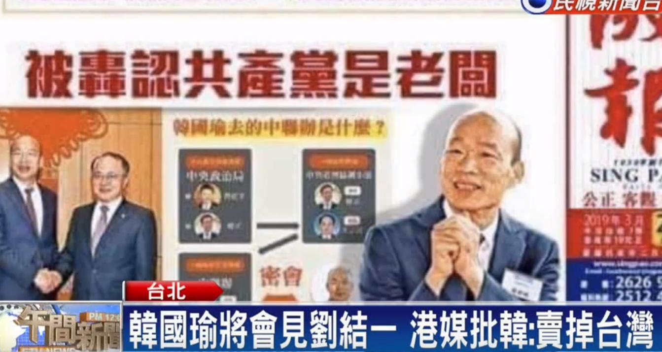 韓國瑜進港澳中聯辦 港媒頭版:默認一國兩制、賣台