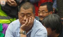 黎智英聲言為民主不離港 政界斥離譜促執法嚴懲
