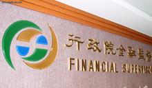 開罰金融三業不手軟 今年至10月罰逾1.7億