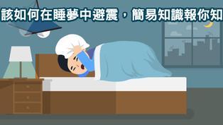 該如何在睡夢中避震,簡易知識報你知!