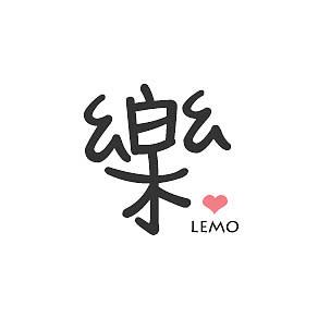 台灣現貨!樂摩 LeMo