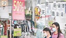 本港9月綜合消費物價跌2.2% 連續3個月錄得通縮