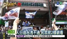 台灣英雄大遊行 現場人山人海!