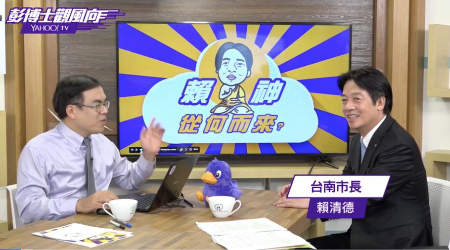 彭博士觀風向:賴神光臨,網友歡迎攔轎申冤 20161020完整版