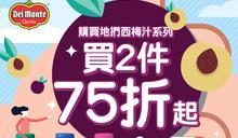 【地捫】地捫西梅汁2件75折(23/04-29/04)