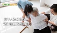 老年人骨鬆經不起跌倒 專家傳授保密防跌秘訣