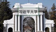 國師請願中國清華改名「習近平大學」? 網友酸:笑話