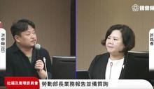 立委批勞動部:性別工作平等法有漏洞 被雇主性騷者不敢申訴